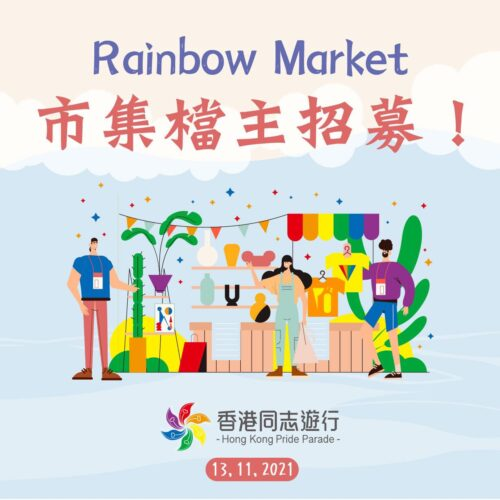 Hong Kong Pride Parade 2021 - Recruitment of Rainbow Market Booth Owner